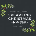 Spearking Christmas 番外編-Nの関係-