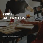 PRIDE -AFTER STEP-