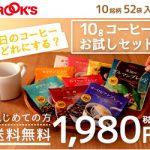 コーヒー豆売れ筋10選!口コミ人気で評判のオススメはどれ?