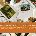 頑張らない貯金。郵便局と風景印でヲタクでも貯める。