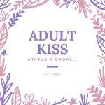 大人のキス