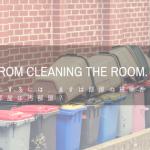 節約体質にするには、まずは部屋の掃除から。あなたの部屋は汚部屋?