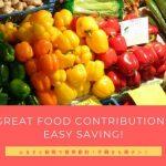 食費大貢献!ふるさと納税で簡単節約!手続きも楽チン!