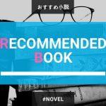 【スティーブン・キング】おすすめ小説!売れ筋人気ランキング名作ベスト6はこれ!