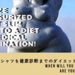 加圧シャツスリムゼウスを健康診断までのダイエットに活かす!