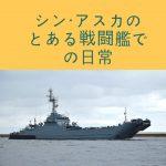 シン・アスカのとある戦闘艦での日常
